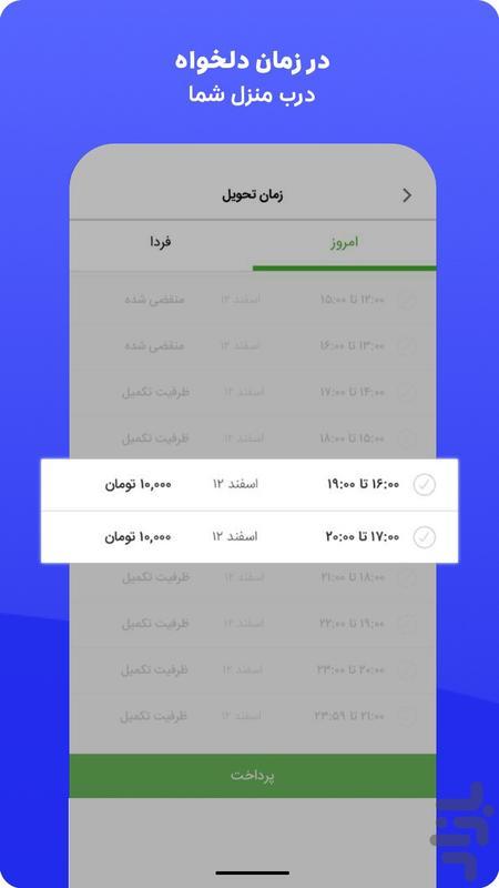 SnappMarket - Image screenshot of android app