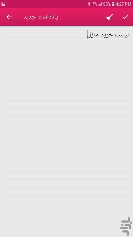 دفترچه یادداشت - عکس برنامه موبایلی اندروید