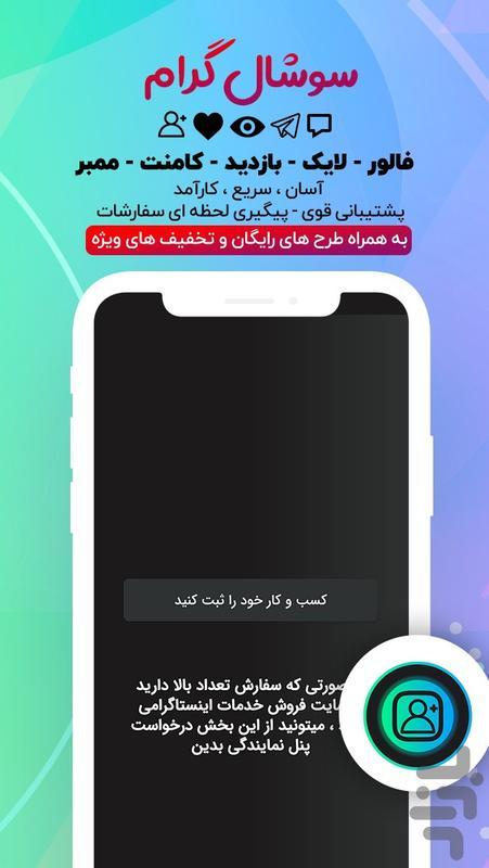 سوشال گرام | فالوور , لایک , ویو - عکس برنامه موبایلی اندروید
