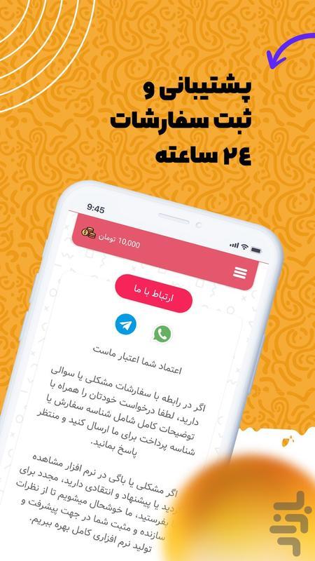 سوشال منیجر - فروشگاه اینستاگرام - عکس برنامه موبایلی اندروید