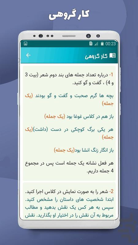 فارسی هفتم - عکس برنامه موبایلی اندروید