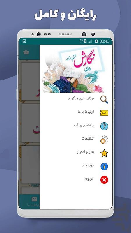 نگارش فارسی ششم دبستان - عکس برنامه موبایلی اندروید