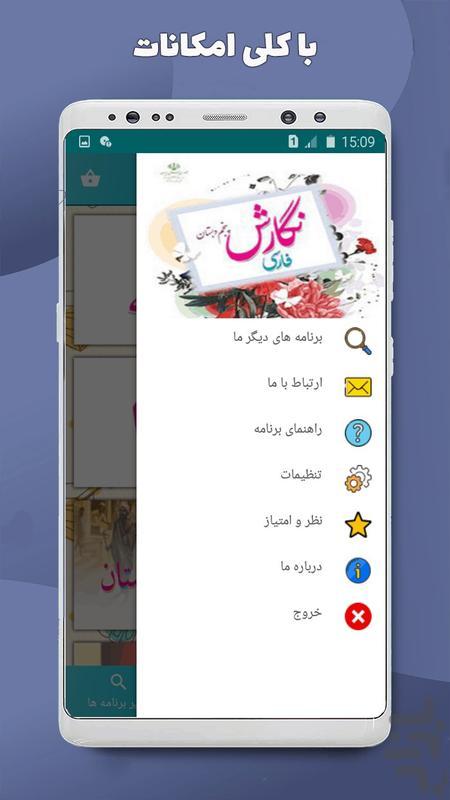 نگارش فارسی پنجم دبستان - عکس برنامه موبایلی اندروید