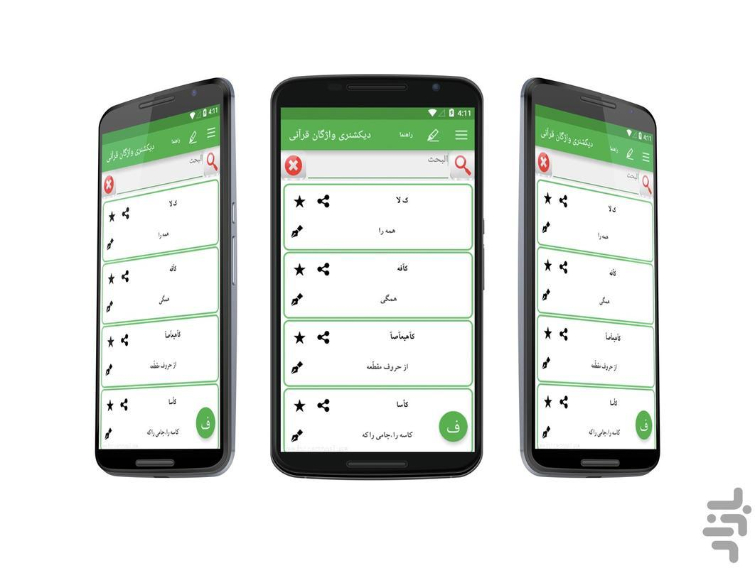 Quranic vocabulary dictionary - Image screenshot of android app