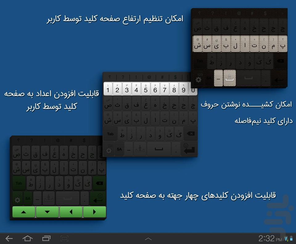 کیبورد هوشمند تایپیست(کیبرد+تم) - عکس برنامه موبایلی اندروید