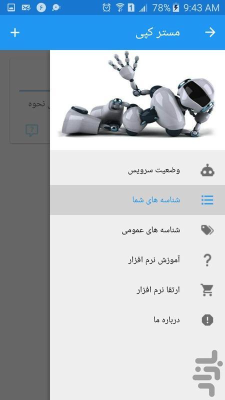 مستر کپی (کپی هوشمند) - عکس برنامه موبایلی اندروید
