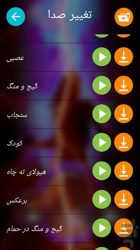 تغییر صدا - عکس برنامه موبایلی اندروید