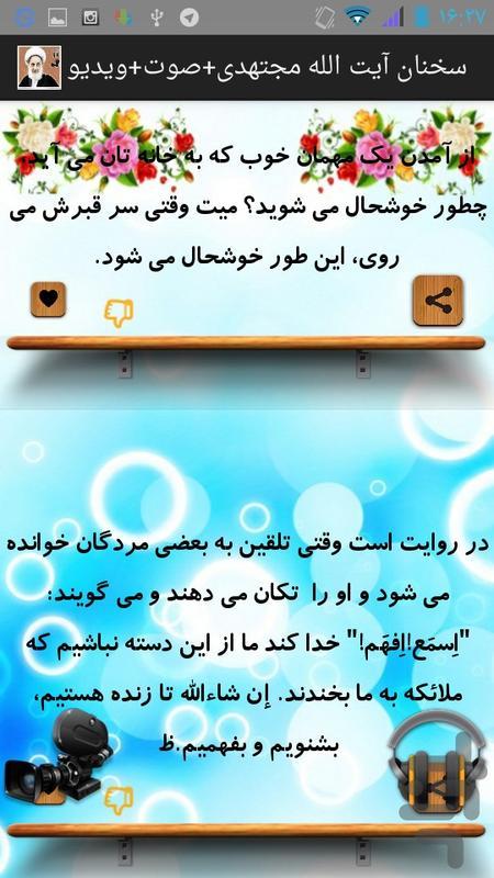 سخنان آیت الله مجتهدی+صوت+ویدیو - عکس برنامه موبایلی اندروید