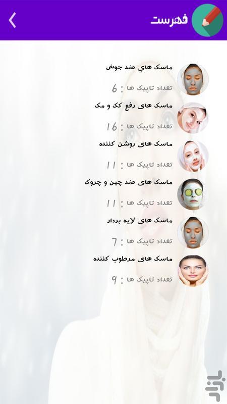 پوست زیبا - عکس برنامه موبایلی اندروید