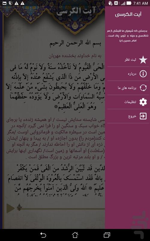 Ayatalkorsi - Image screenshot of android app