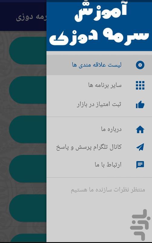 آموزش جامع سرمه دوزی - عکس برنامه موبایلی اندروید
