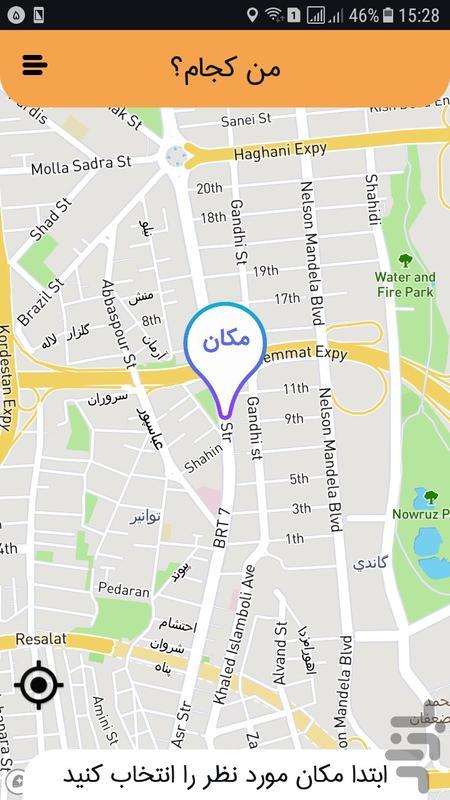 من کجام؟ (ارسال آدرس از نقشه) - عکس برنامه موبایلی اندروید
