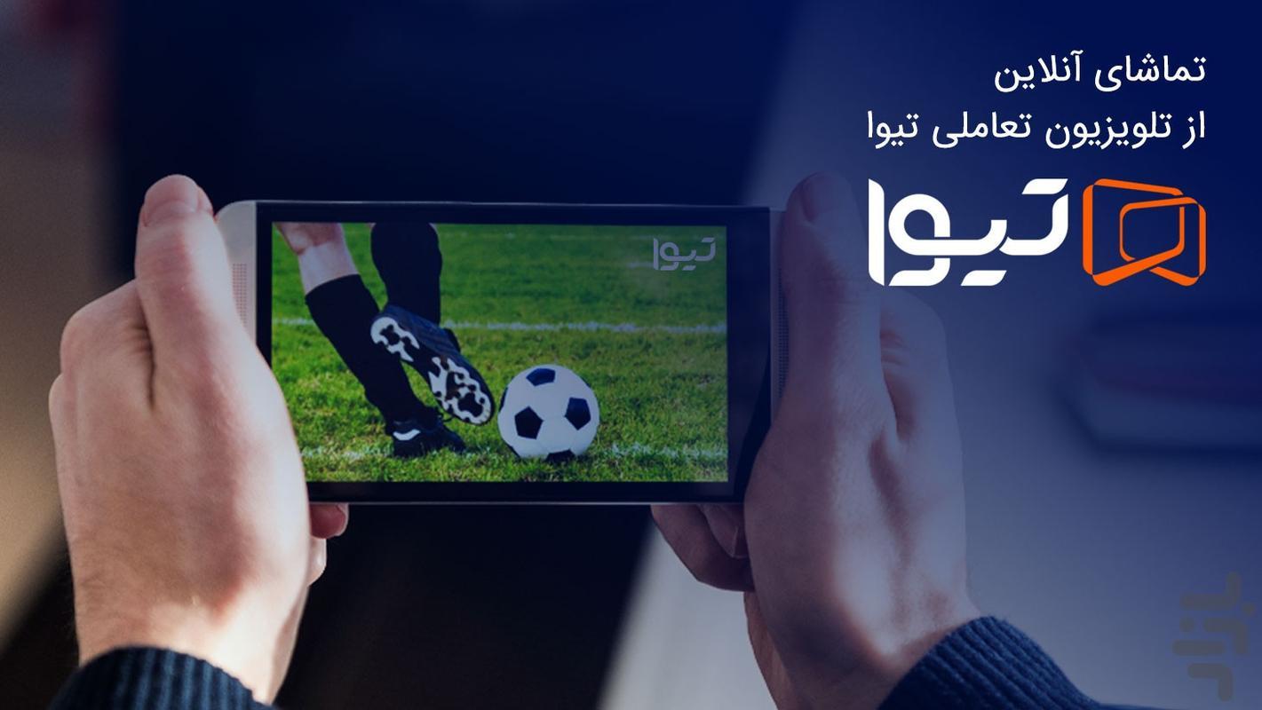 تلویزیون تعاملی تیوا - عکس برنامه موبایلی اندروید
