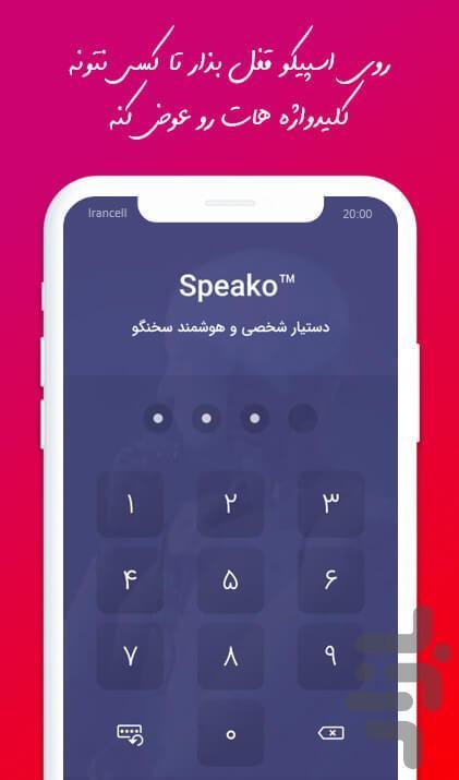 اسپیکو 2 (دستیار شخصی و سخنگو) - عکس برنامه موبایلی اندروید