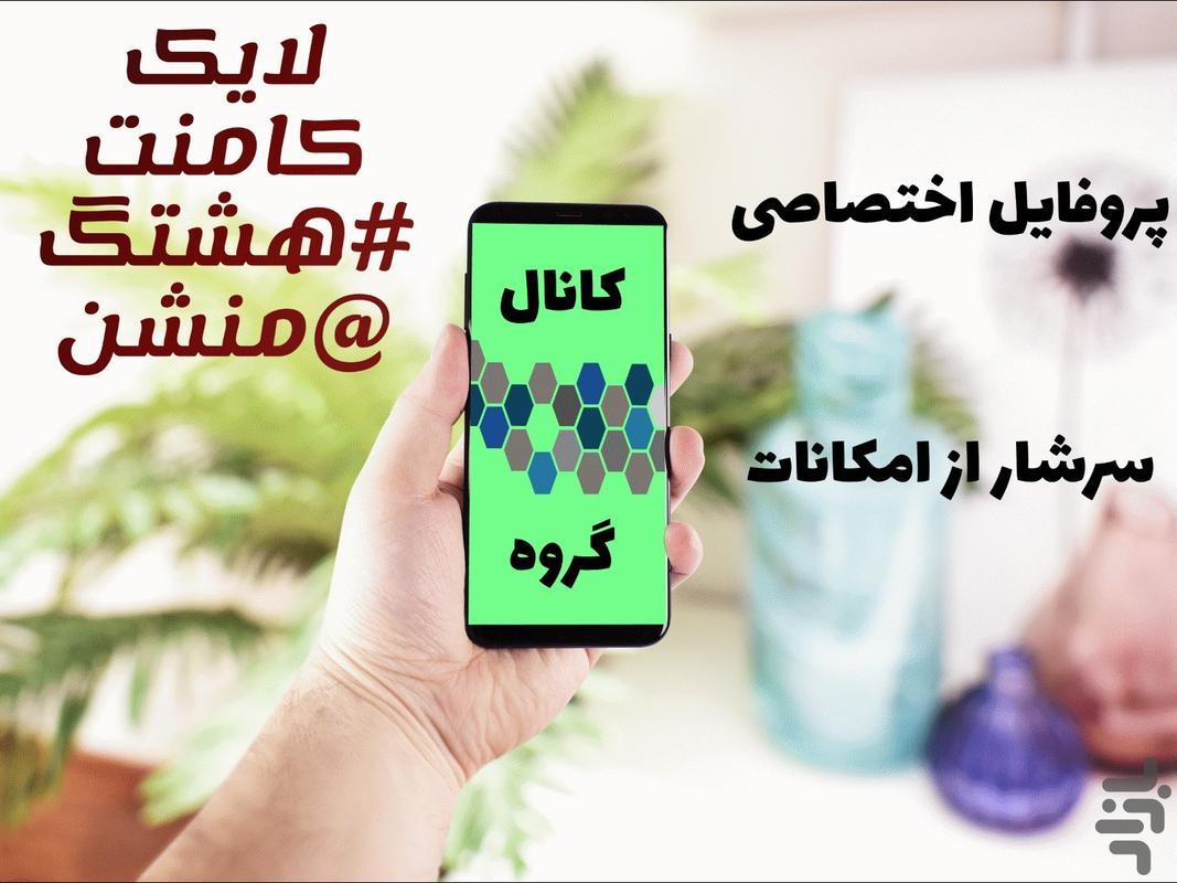 شبکه اجتماعی کندو - عکس برنامه موبایلی اندروید