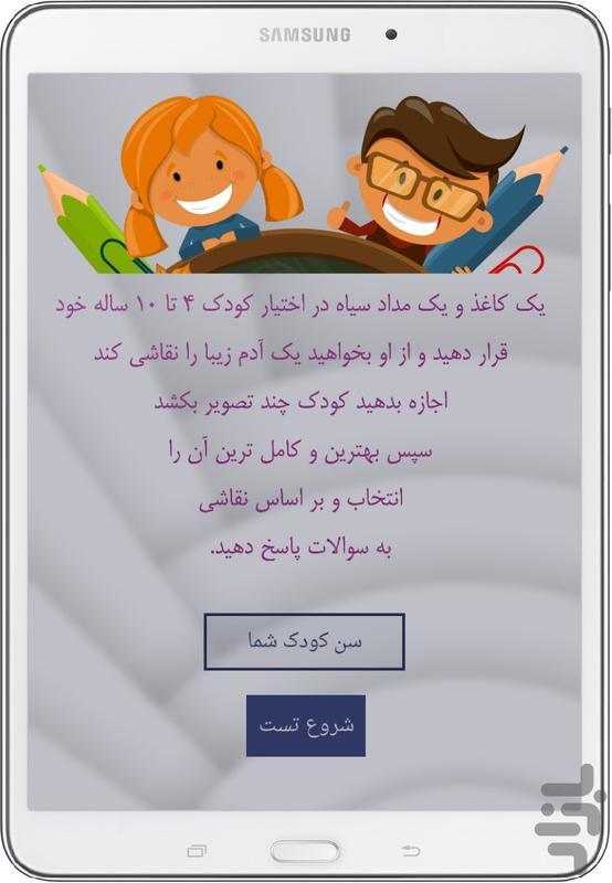 هوش کودک - عکس برنامه موبایلی اندروید