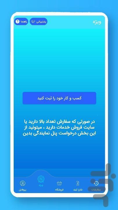 اسپورت پنل - عکس برنامه موبایلی اندروید