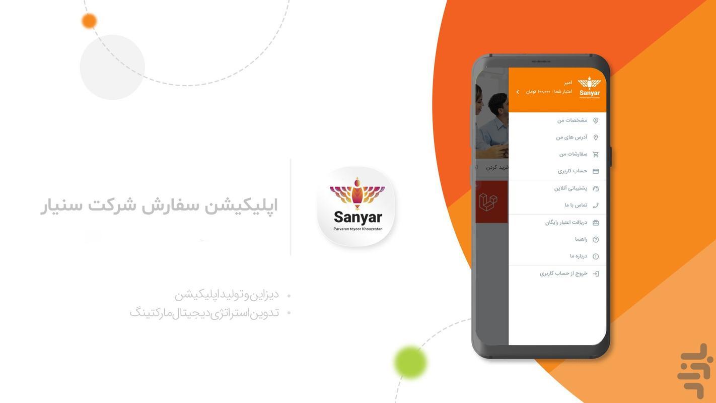 شرکت سانیار پروران طیورخوزستان - عکس برنامه موبایلی اندروید