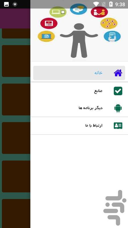 ساختار و بیماری گوارشی - عکس برنامه موبایلی اندروید