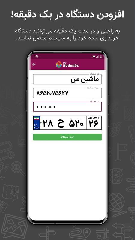 ردیابز - عکس برنامه موبایلی اندروید