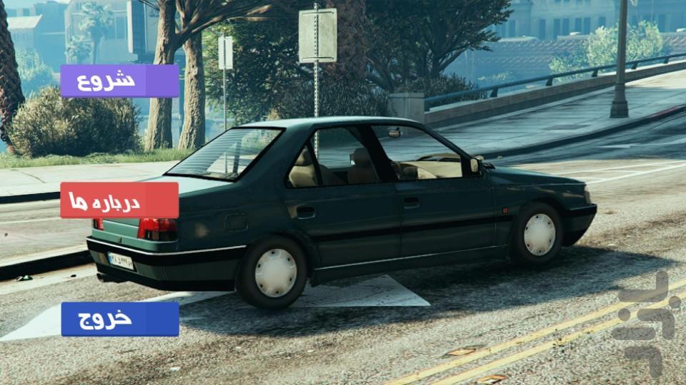 رانندگی با 405 - عکس بازی موبایلی اندروید
