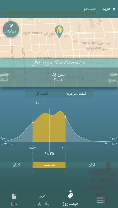 آماره - عکس برنامه موبایلی اندروید