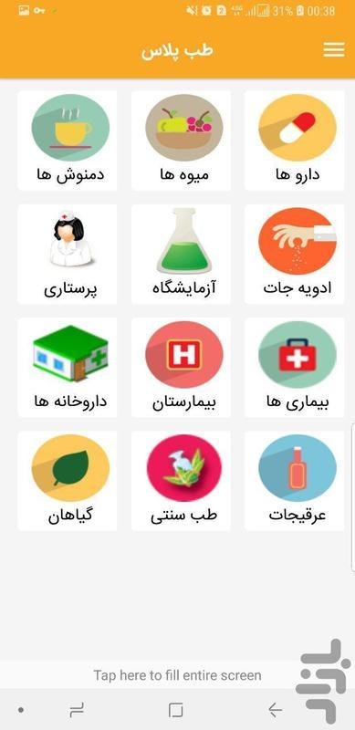 Smart Persian Pharmacy - Image screenshot of android app