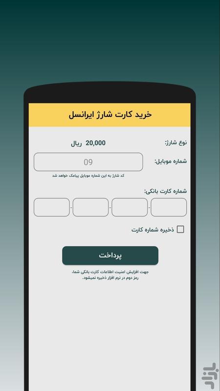 شارژ بدون اینترنت ( سوپر شارژ ) - عکس برنامه موبایلی اندروید