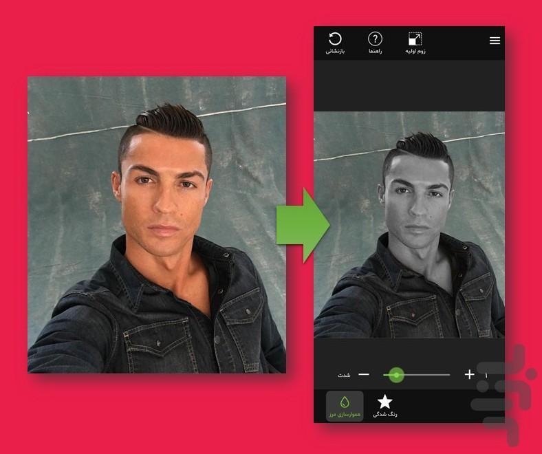 سیاه ساز (ویرایش عکس هوشمند) - عکس برنامه موبایلی اندروید