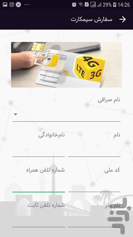 کانون صرافان: خدمات ارزی- قیمت دلار - عکس برنامه موبایلی اندروید