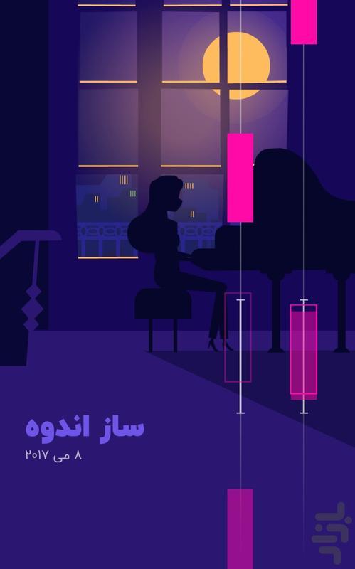 سایه هیچ: داستان تعاملی - عکس بازی موبایلی اندروید