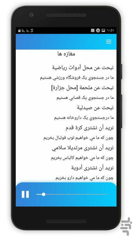 آموزش صوتی مکالمه عربی - عکس برنامه موبایلی اندروید