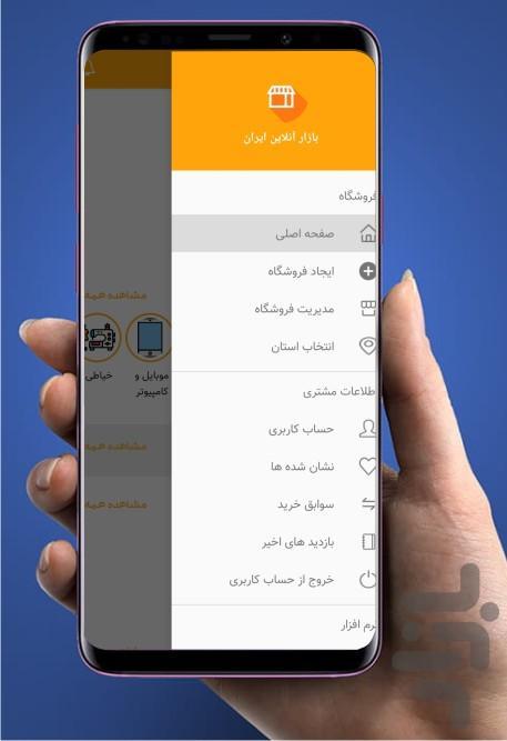 بازار آنلاین ایران - عکس برنامه موبایلی اندروید