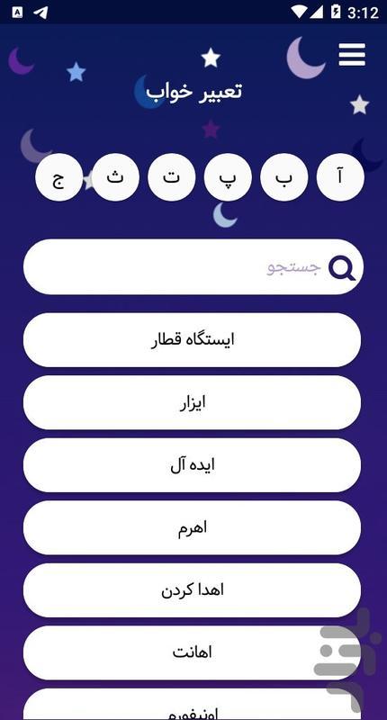 تعبیر خواب (صادق-ابن سیرین-یوسف) - عکس برنامه موبایلی اندروید