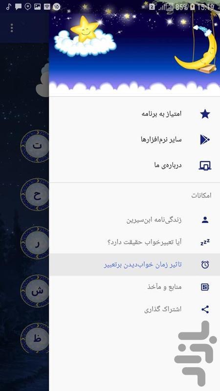 تعبیر خواب کامل قرآنی - عکس برنامه موبایلی اندروید