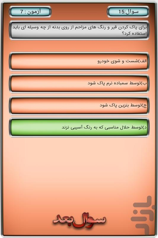 آزمون آیین نامه اصلی و فنی 97 - عکس برنامه موبایلی اندروید