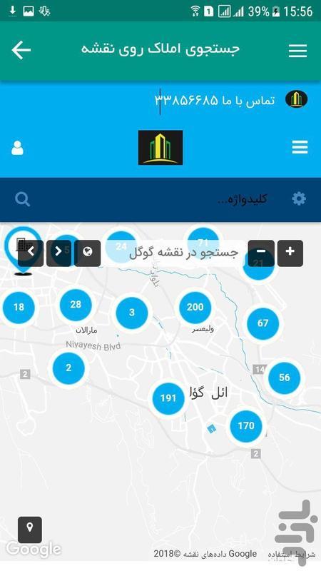 املاک تبریز - عکس برنامه موبایلی اندروید