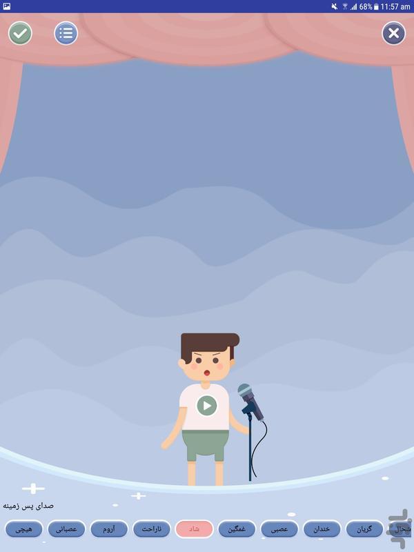 تغییر صدا (زیر بارون) - عکس برنامه موبایلی اندروید