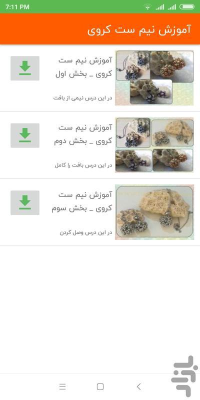 آموزش مروارید بافی و جواهردوزی - عکس برنامه موبایلی اندروید