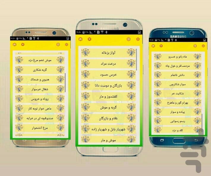 قصه های شیرین مرزبان نامه - عکس برنامه موبایلی اندروید