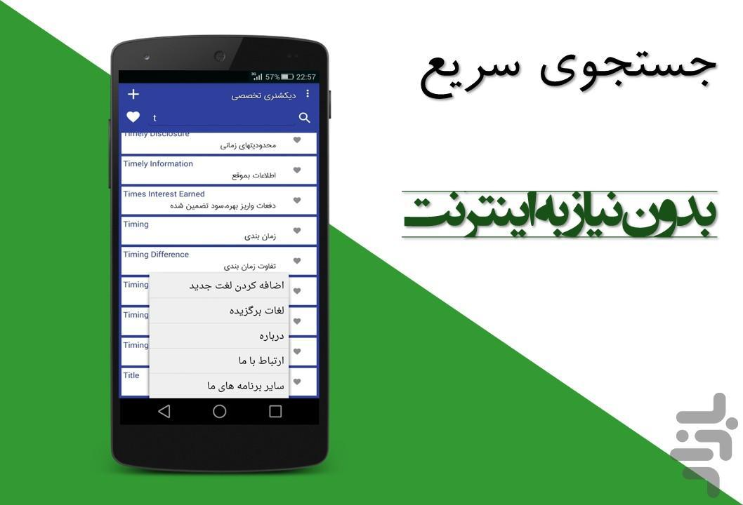 دیکشنری تخصصی حقوق - عکس برنامه موبایلی اندروید