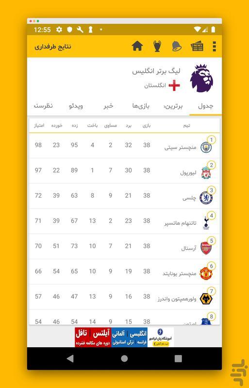 نتایج زنده طرفداری - عکس برنامه موبایلی اندروید
