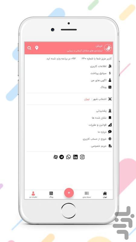 ترپش - عکس برنامه موبایلی اندروید