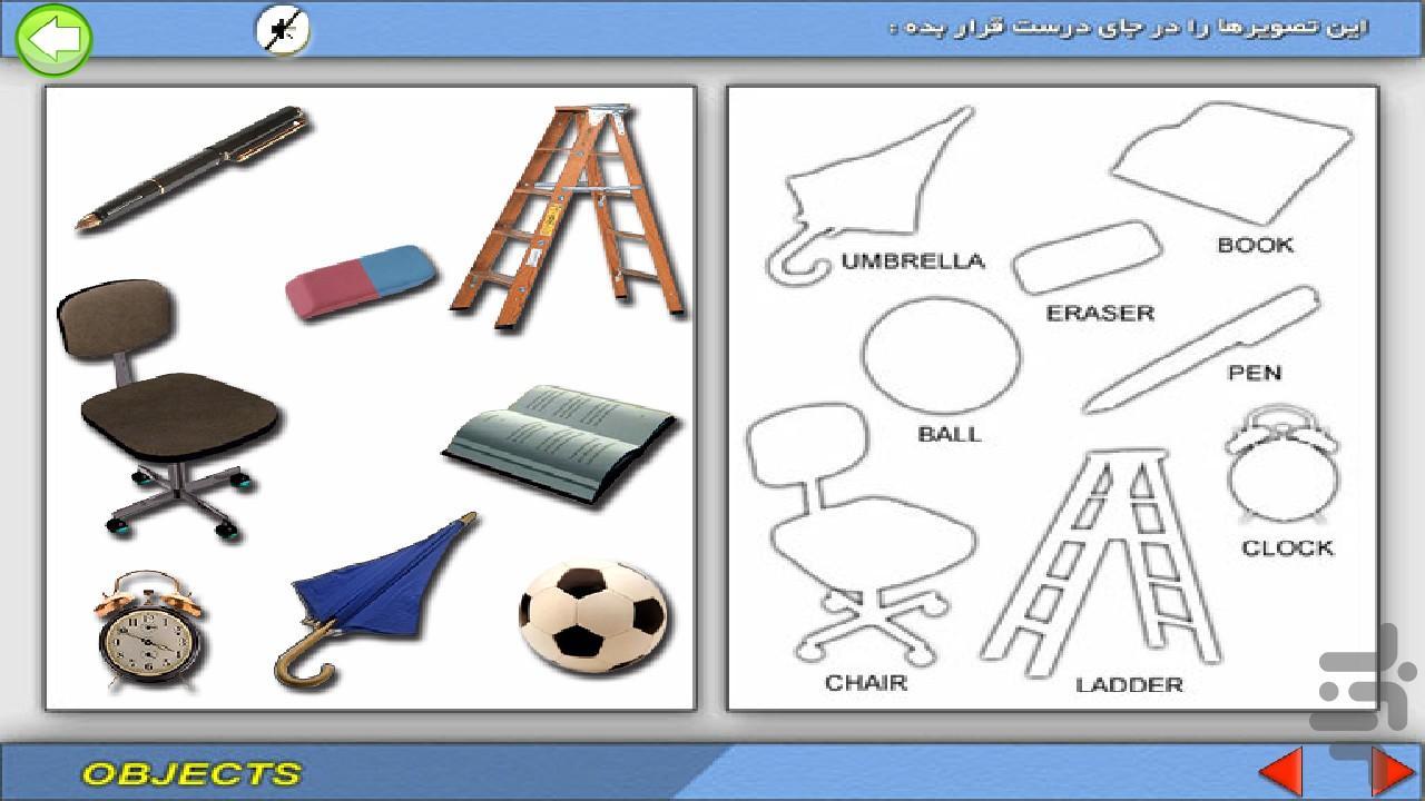 آموزش انگلیسی تاتی - عکس برنامه موبایلی اندروید