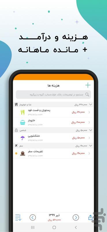 دخل و خرج : مدیریت مالی ساده - عکس برنامه موبایلی اندروید