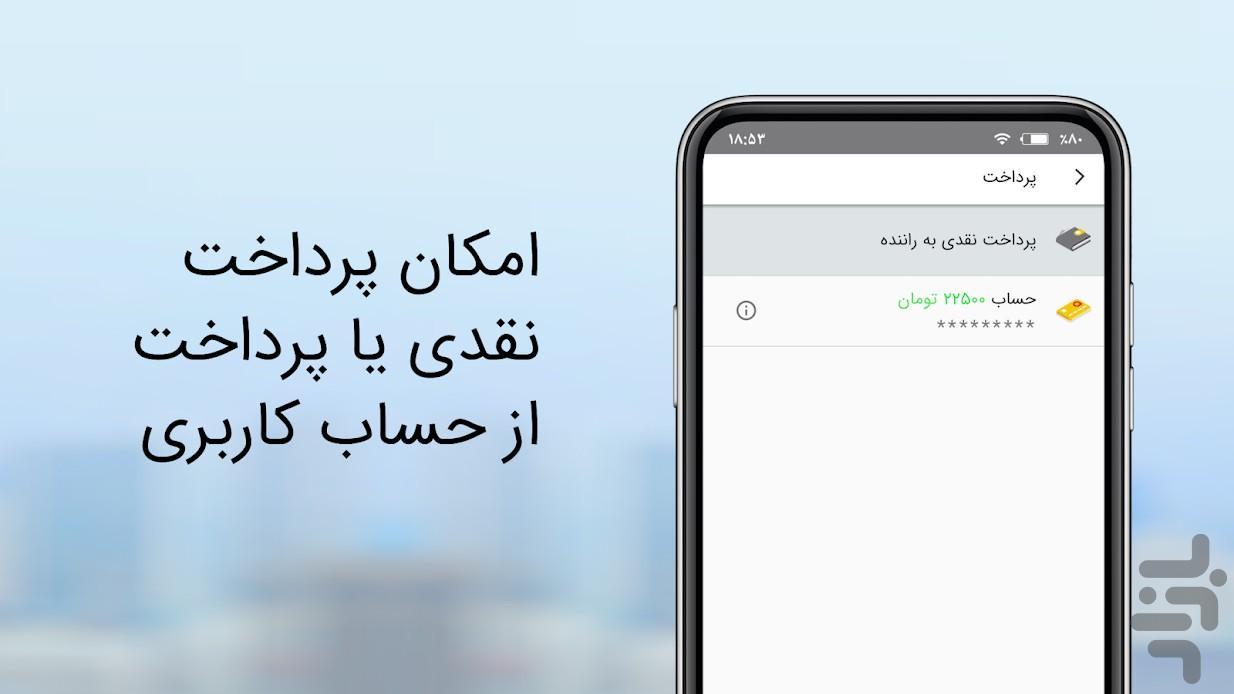 ماکسیم|maxim درخواست سفر/ارسال کالا - عکس برنامه موبایلی اندروید