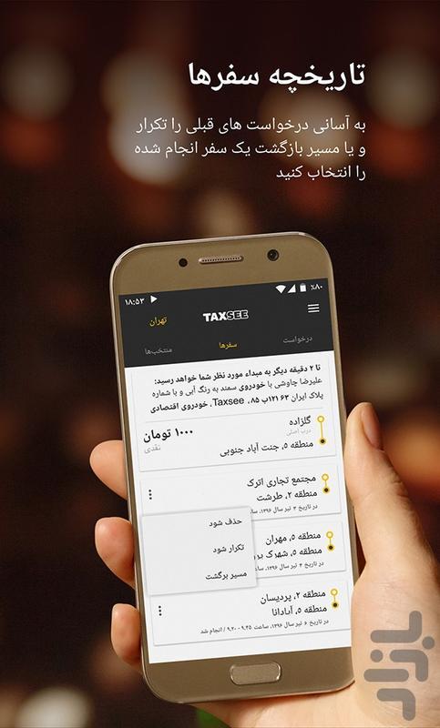 Taxsee: order a car - عکس برنامه موبایلی اندروید