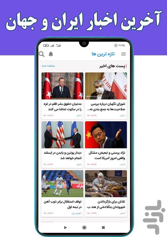 تازه ترین ها - عکس برنامه موبایلی اندروید