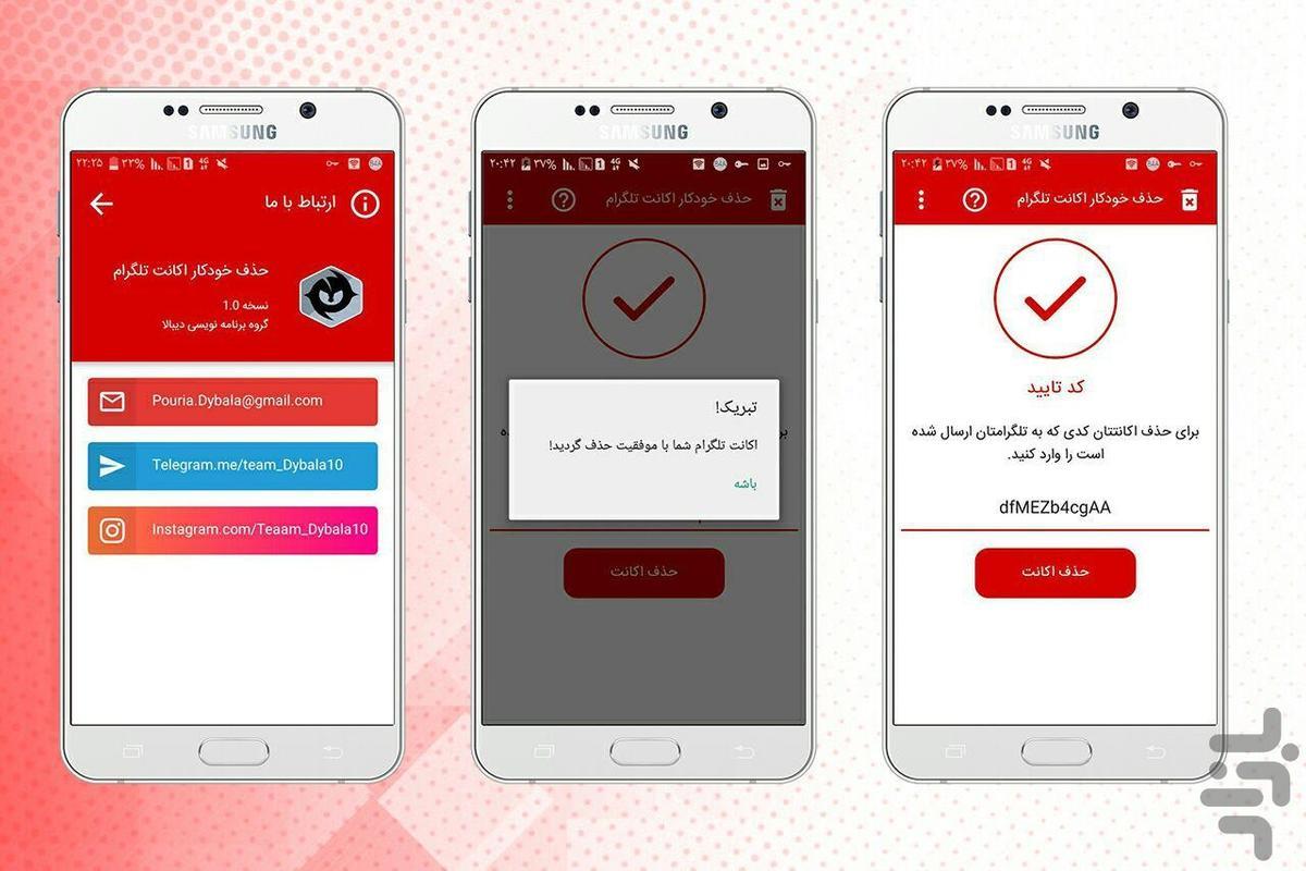 حذف خودکار اکانت تلگرام - عکس برنامه موبایلی اندروید