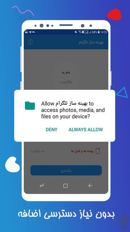 بهینه ساز تلگرام   تلگرام پرسرعت - عکس برنامه موبایلی اندروید